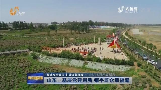 【推动乡村振兴 打造齐鲁样板】山东:基层党建创新 铺平群众幸福路