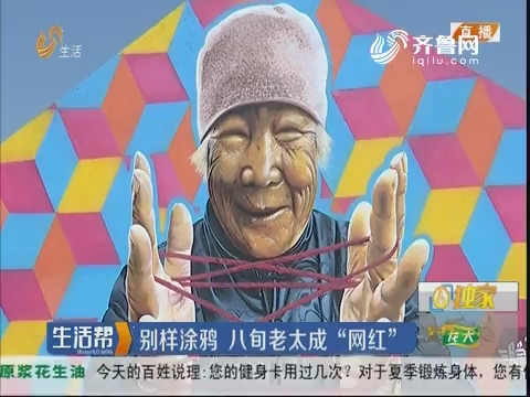 """寿光:别样涂鸦 八旬老太成""""网红"""""""