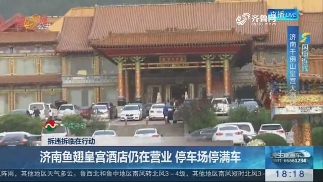 【拆违拆临在行动】济南鱼翅皇宫酒店仍在营业 停车场停满车
