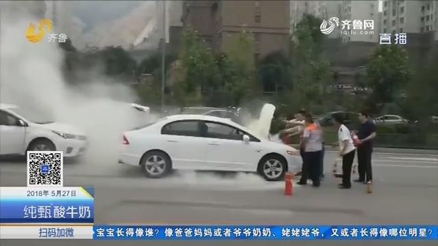济南:暖心!私家车自燃 公交司机和热心车主合力施救