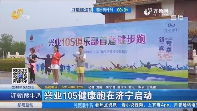 兴业105健康跑在济宁启动