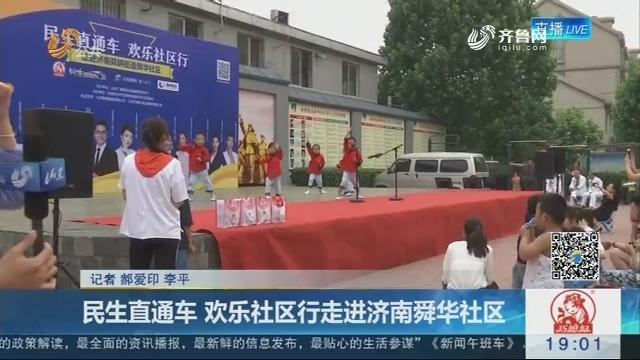 民生直通车 欢乐社区行走进济南舜华社区