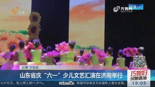 """山东省庆""""六一""""少儿文艺汇演在济南举行"""