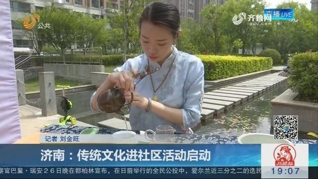 济南:传统文化进社区活动启动