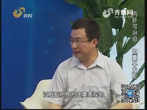 20180527《名医话健康》:名医王磊——丙肝可治愈 但要早发现