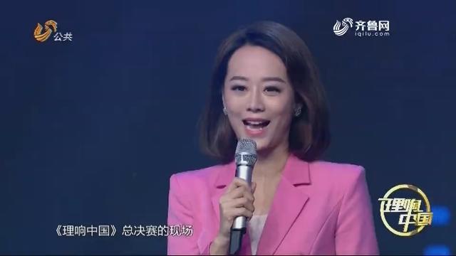 2018年05月27日《理响中国》完整版