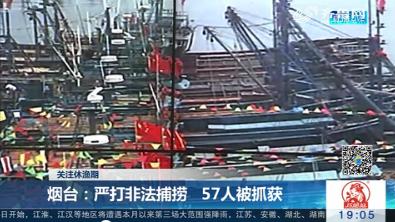 【关注休渔期】烟台:严打非法捕捞 57人被抓获