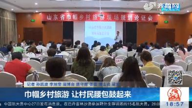淄博:巾帼乡村旅游 让村民腰包鼓起来