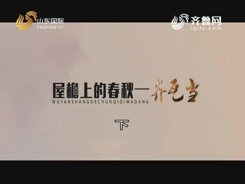 2018年05月27日《齐风》:屋檐上的春秋——齐瓦当(下)