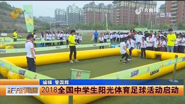 2018全国中学生阳光体育足球活动启动