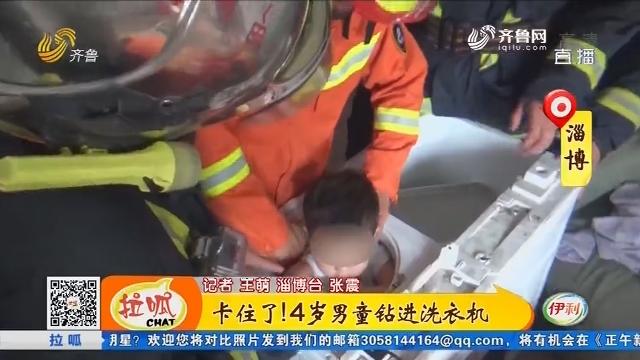 淄博:卡住了!4岁男童钻进洗衣机
