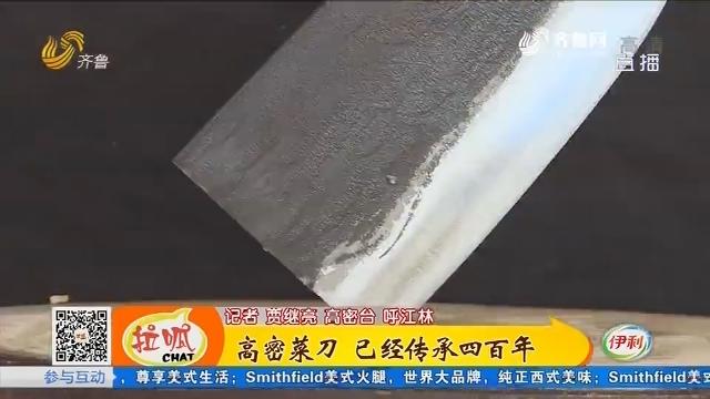 【留·传】高密菜刀 已经传承四百年