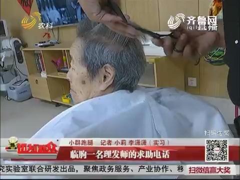 【小群跑腿】临朐一名理发师的求助电话
