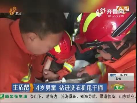淄博:4岁男童 钻进洗衣机甩干桶