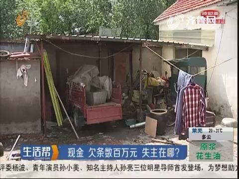 【山东好人每周之星】滨州:现金 欠条数百万元 失主在哪?