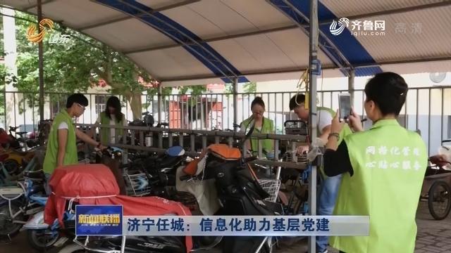 济宁任城:信息化助力基层党建