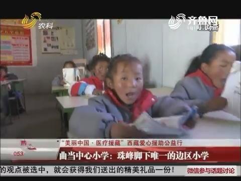 """【""""美丽中国·医疗援藏""""西藏爱心援助公益行】曲当中心小学:珠峰脚下唯一的边区小学"""