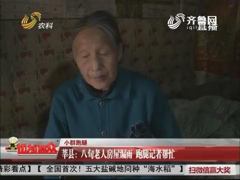 【小群跑腿】莘县:八旬老人房屋漏雨 跑腿记者帮忙