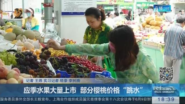 """应季水果大量上市 部分樱桃价格""""跳水"""""""