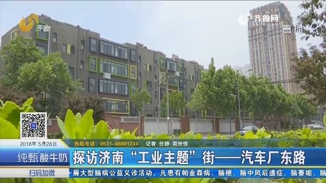 """探访济南""""工业主题""""街——汽车厂东路"""