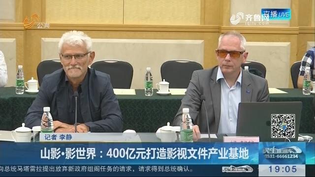 山影·影世界:400亿元打造影视文件产业基地