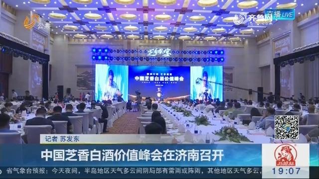中国芝香白酒价值峰会在济南召开