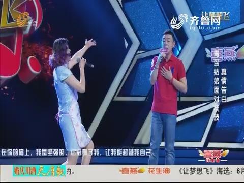 20180528《让梦想飞》:青岛姑娘面对杨波真情告白
