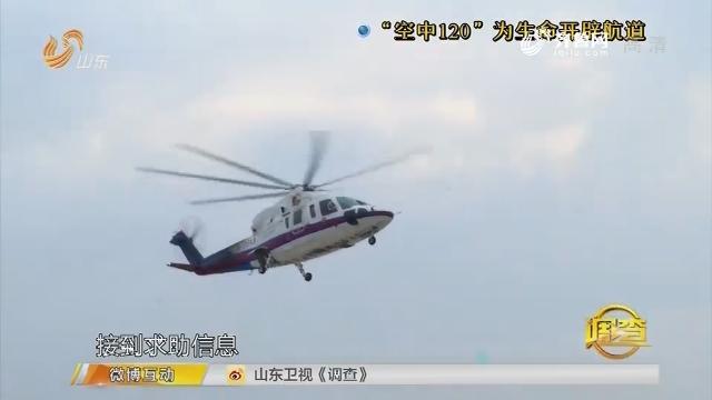 """调查:""""空中120""""为生命开辟航道"""