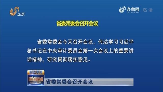 省委常委會召開會議