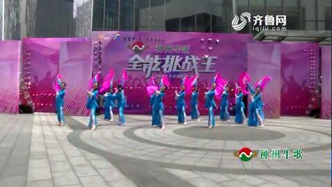 《全能挑战王》青岛华夏大舞台舞蹈队表演《沂蒙情》