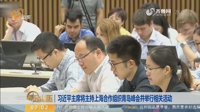 习近平主席将主持上海合作组织青岛峰会并举行相关活动