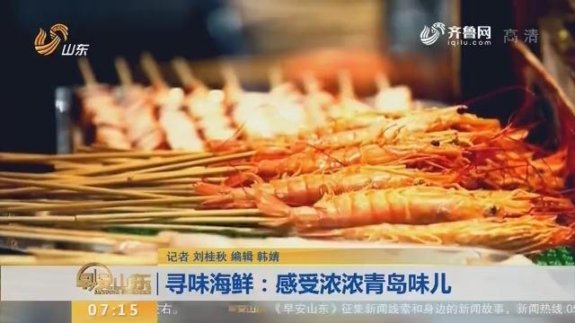 【闪电新闻排行榜】寻味海鲜:感受浓浓青岛味儿