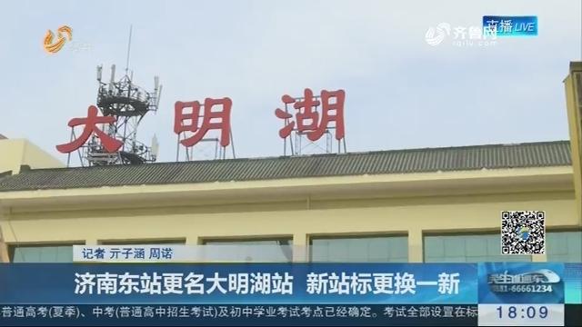 济南东站更名大明湖站 新站标更换一新