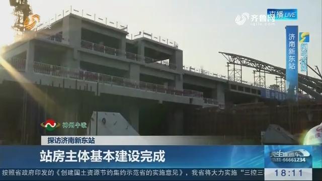 【闪电连线】探访济南新东站:站房主体基本建设完成