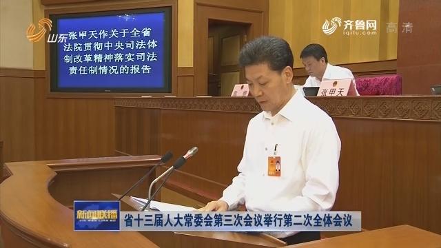 省十三届人大常委会第三次会议举行第二次全体会议