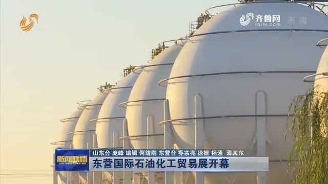东营国际石油化工贸易展开幕