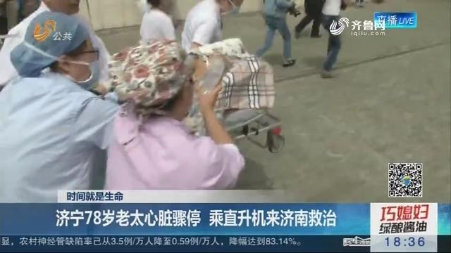 【时间就是生命】济宁78岁老太心脏骤停 乘直升机来济南救治
