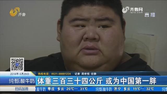 山东第一胖到济南接受治疗
