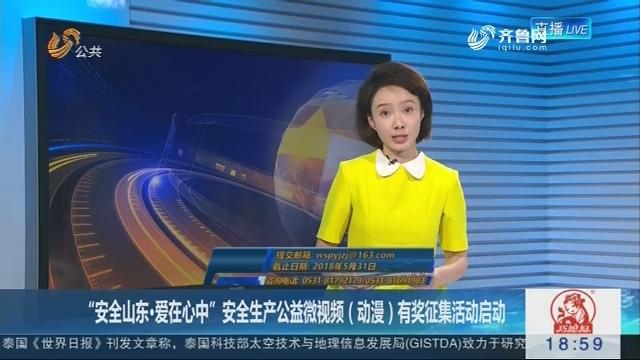 """""""安全山东·爱在心中""""安全生产公益微视频(动漫)有奖征集活动启动"""