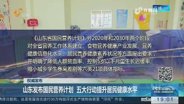 【权威发布】山东发布国民营养计划 五大行动提升居民健康水平