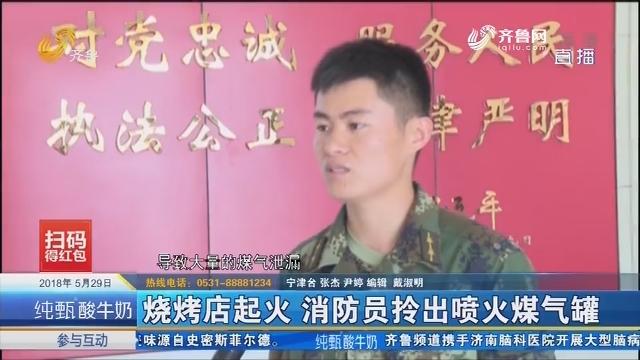 宁津:烧烤店起火 消防员拎出喷火煤气罐