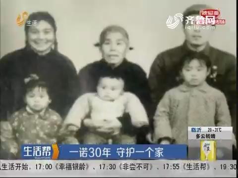 淄博:一诺30年 守护一个家