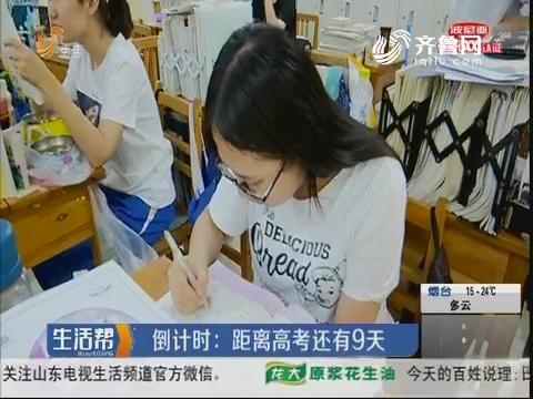 济南:倒计时 距离高考还有9天