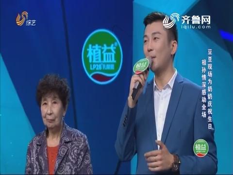 20180529《我是大明星》:豆豆现场为奶奶庆祝生日 祖孙情深感动全场