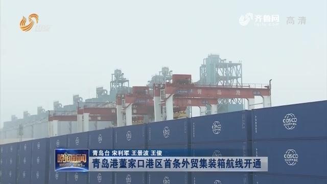 青岛港董家口港区首条外贸集装箱航线开通