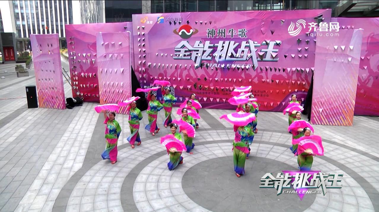 《全能挑战王》青岛滨河社区舞蹈队表演《祝福祖国》