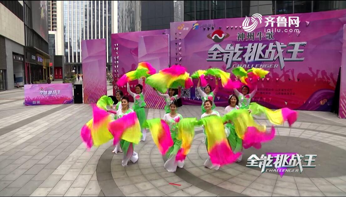 《全能挑战王》青岛炫彩欢乐夏瓣生艺术团表演《中国歌最美》
