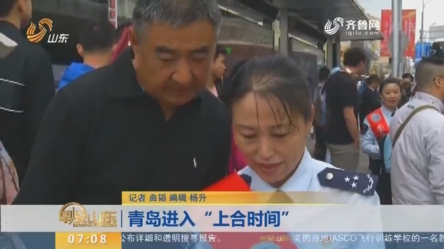 """【闪电新闻排行榜】青岛进入""""上合时间"""""""
