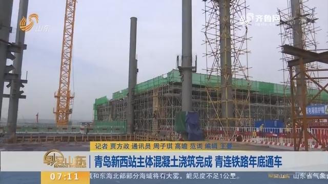 【闪电新闻排行榜】青岛新西站主体混凝土浇筑完成 青连铁路年底通车