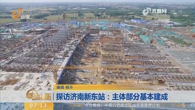 【闪电新闻排行榜】探访济南新东站:主体部分基本建成